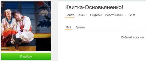 Группа, посвященная Квитке-Основьяненко в Одноклассниках