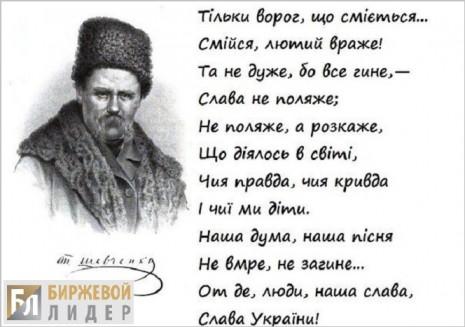 Вірш Тараса Шевченка До Основ'яненка