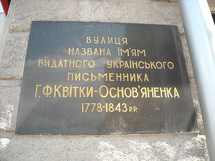 Провулок Квітки-Основ'яненка у Харкові