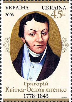 Марка з портретом Квитки-Основьяненка