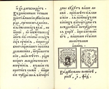 Буквар Івана Федорова