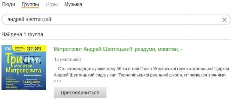 Андрій Шептицький в Однокласниках