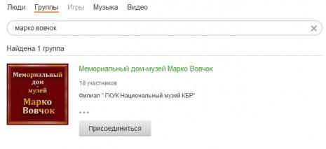 Марко Вовчок в Однокласниках