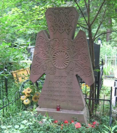 Могила Алли Гороської