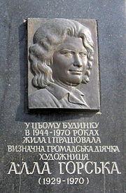 Меморіальна дошка на будинку де жила Алла Горська у Києві