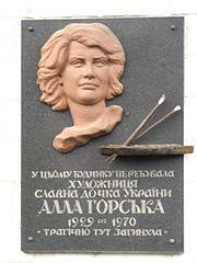 Мемориальная доска на доме свекра Аллы Горской в Василькове