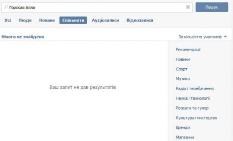 Алла Горська ВКонтакті