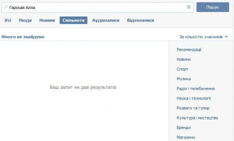 Алла Горская ВКонтакте