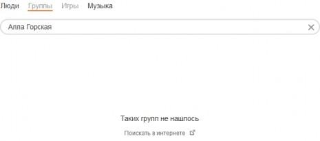 Алла Горская в Одноклассниках