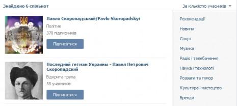 Павло Скоропадський ВКонтакті
