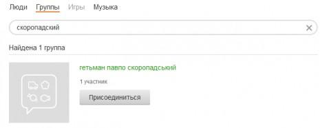 Павло Скоропадський в Однокласниках