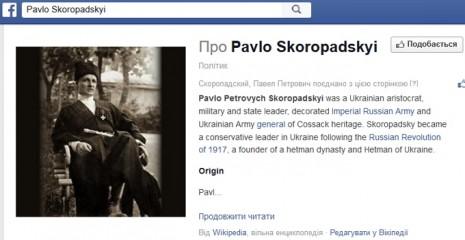 Павло Скоропадський у Facebook