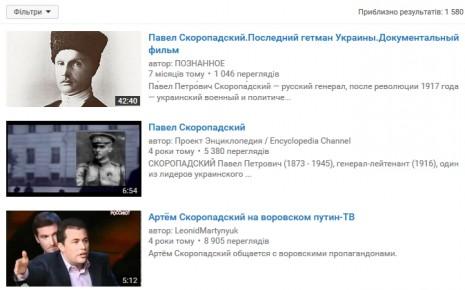 Павло Скоропадський на Youtube