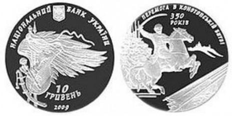 Монета на честь Івана Виговського