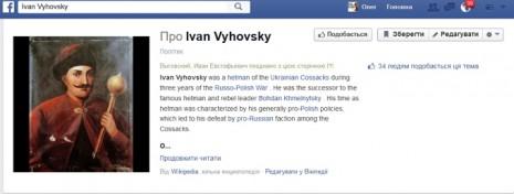 Іван Виговський на Facebook