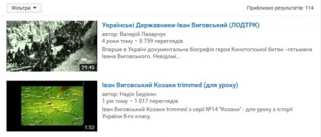 Іван Виговський на Youtube