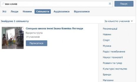 Група ВКонтакті, присвячена Івану Климіву