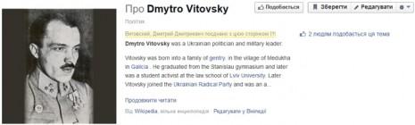 Дмитрий Витовский на Facebook