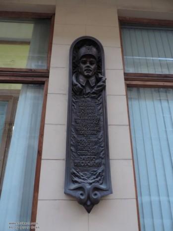 Мемориальная доска Дмитрию Витовскому во Львове
