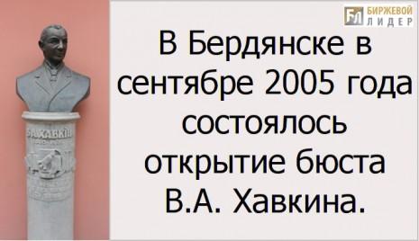 Бюст Володимира Хавкіна в Бердянску