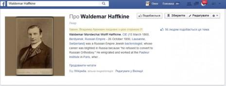 Володимир Хавкін в Facebook