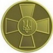 Медаль «За добросовестную службу» III степени