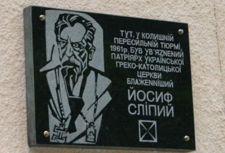 Мемориальная доска Иосифу Слипому в Харькове