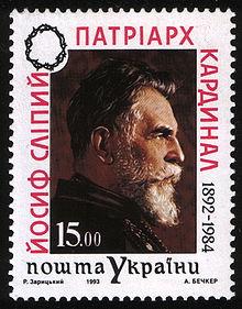 Марка с портретом Иосифа Слипого