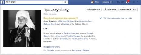 Иосиф Слипый на Facebook
