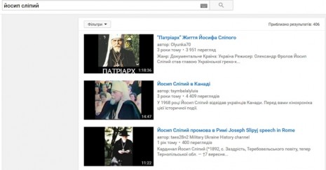Йосиф Сліпий на Youtube
