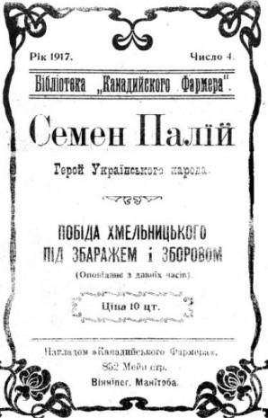 Книга про Семена Палія