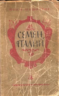 Семен Палий Юрия Мушкетика