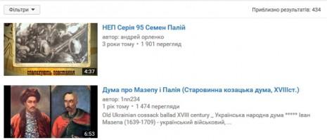 Семен Палій на Youtube