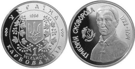 Серебряная юбилейная монета в честь Григория Сковороды