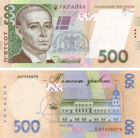 Банкнота номиналом 500 гривен с изображением Григория Сковороды