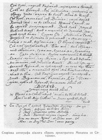 Фрагмент текста, написанный рукой Григория Сковороды