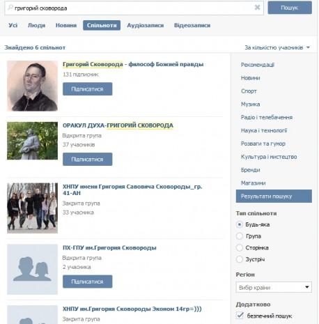 Григорій Сковорода ВКонтакті