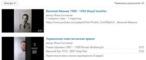 Василий Ивахив на Youtube
