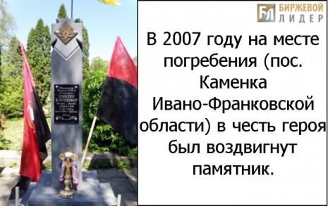 Памятник Дмитрию Карпенко в пос. Каменки Ивано-Франковской области