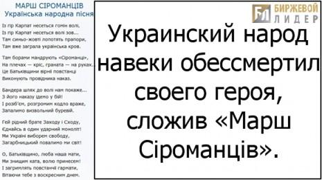 Текст Марша Сіроманців