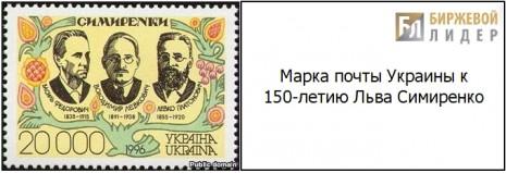 Марка із зображенням Левка Симиренка