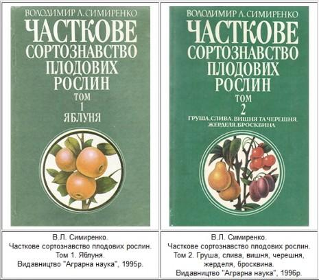 Книга Володимира Симиренка