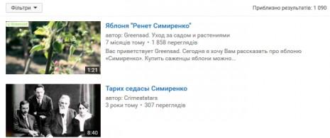 Платон Симиренко на Youtube