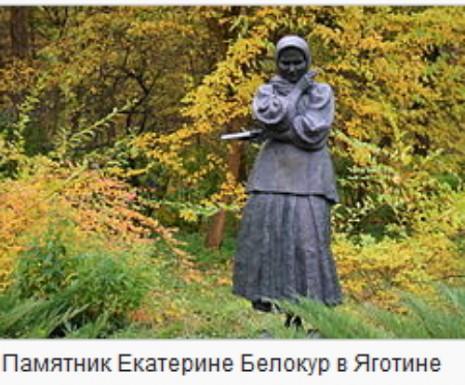Памятник Екатерине Белокур в Яготыне