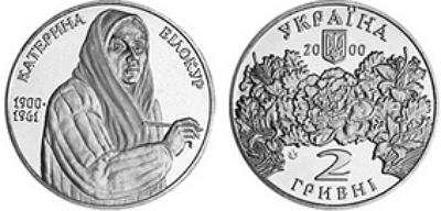 Монета с изображением Екатерины Белокур