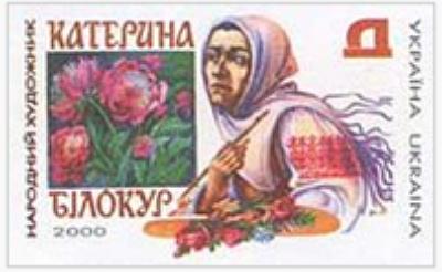 Марка с портретом Екатерины Белокур