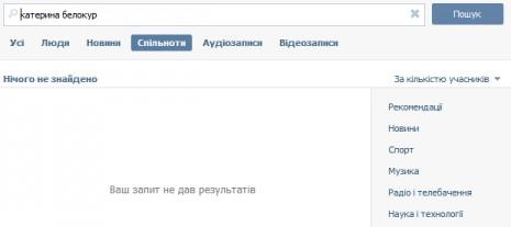 Екатерина Белокур ВКонтакте