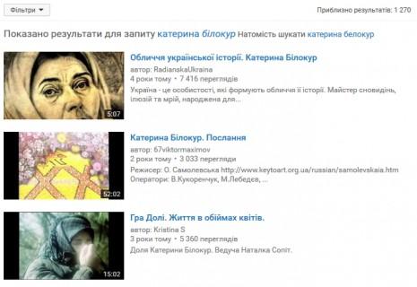 Катерина Білокур на Youtube