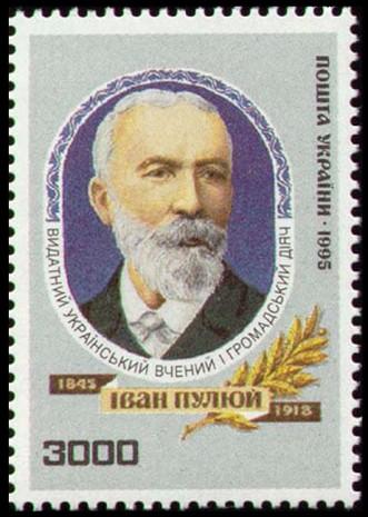 Марка к 150-летию Ивана Пулюя