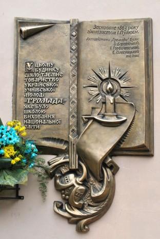 Памятная доска общества Громада, основанного Иваном Пулюем